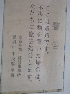 警告の貼り紙